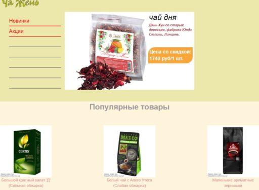 Интернет-магазин чайного дома «Ча Жень»